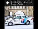 Разыгрываем 3 промокода на поездку Яндекс.Такси
