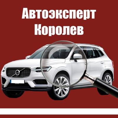 Валентин Королёвский