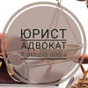 Юрист/ Адвокат Набережные Челны