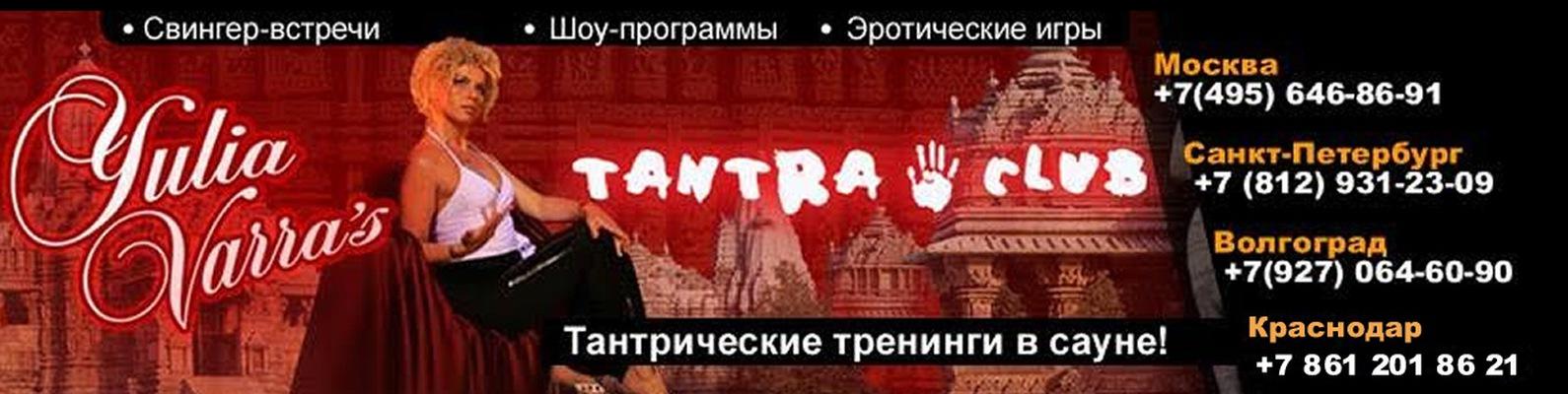 Секс вечеринки Свинг БДСМ Знакомства Москва  VK