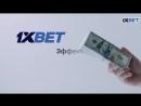 Спонсор показа 1XBET