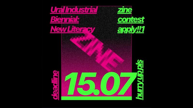 4 Ural Industrial Biennial of Contemporary art — 4 Уральская Индустриальная биеннале Современного Искусства