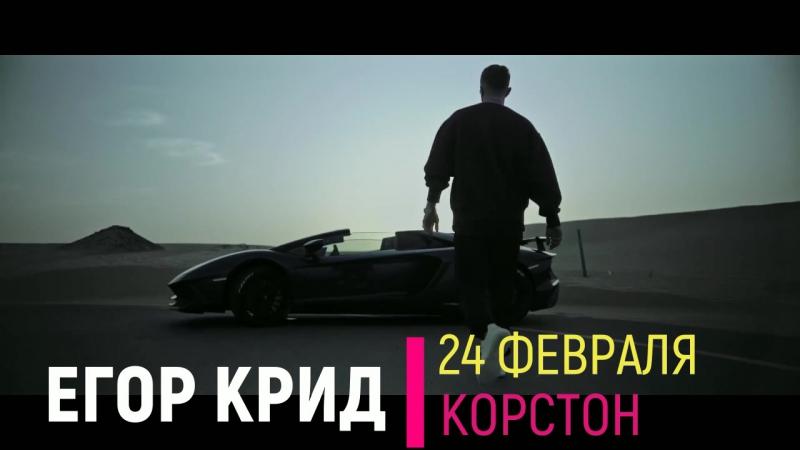 ЕГОР КРИД 24.02.18