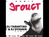 HOMIE - Эгоист (Dj Tarantino & Dj Dyxanin Remix)