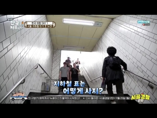 Welcome, First Time in Korea? 171116 Episode 17