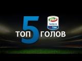 Топ-5 голов 7 тура Серии А