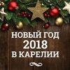 Новый Год 2018 в Карелии!