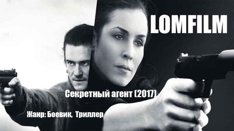 Смотрим вместе *** Секретный агент (2017)
