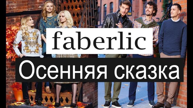 Faberlic представляет коллекцию Осенняя сказка для взрослых.