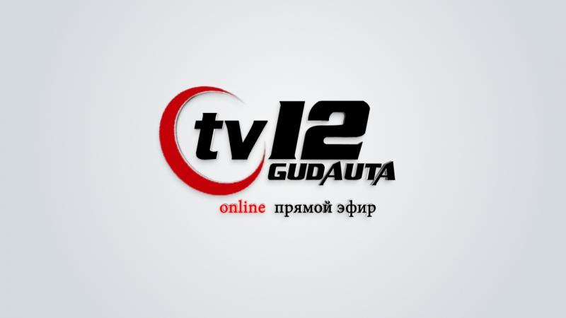 Телеканал | TV12 Gudauta — live