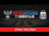 Россия — Аргентина (11 ноября в 16:00 МСК)