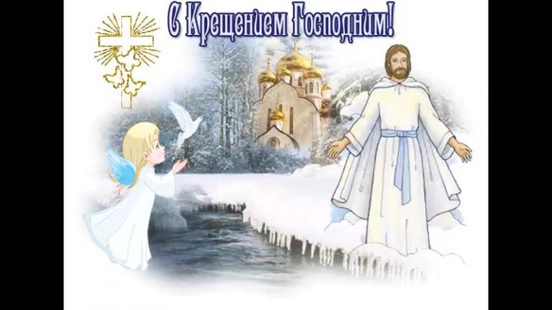 С крещенским сочельником, счастья Вам всем!