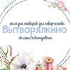 Вытворялкино-магазин товаров для творчества