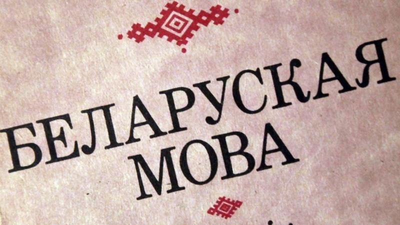 21 Лютага - дзень беларускай мовы