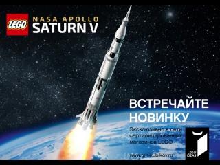 LEGO Ideas - Аполлон-Сатурн 5