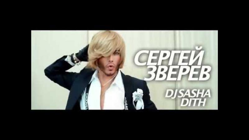 Sergey-zverev-dj-nil-yuliya-sapelnikova-tyi-ne-budesh-znat