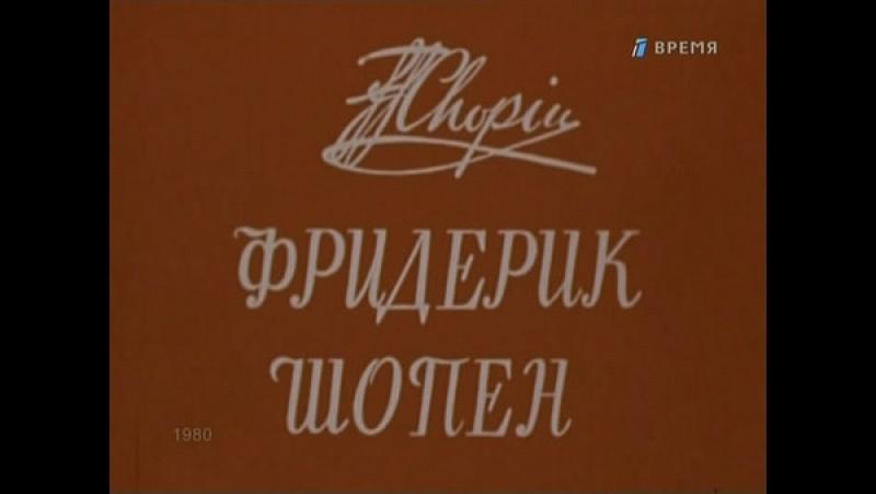 Фридерик Шопен (Г. Кухарский) СССР, 1980