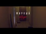 МИРНЫЙ - Шкура (Премьера Клипа 2017)