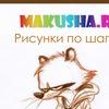 ❈ Magosha.ru | Makusha.ru ❈ Рисуем по шагам