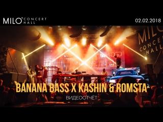 2 февраля 2018 | banana bass @ kashin x romsta | milo concert hall