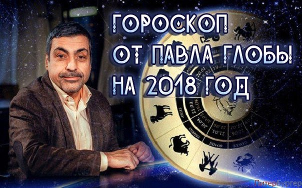 Прогноз павла глоба на 2018 год для знаков зодиака
