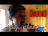 Аркадий Кобяков - Конвой (братва отдыхает на даче В.Юг)