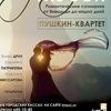 08.03 Концерт «Грёзы Любви» / Скидка 50 %