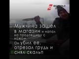 Психопат зверски зарезал двух женщин в Кедровке