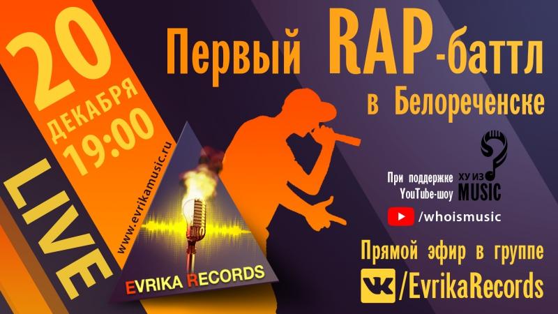 Первый рэп-баттл в Белореченске. Прямой эфир 20 декабря в 19:00.