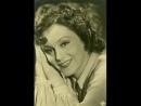 Фокстрот Bei mir bist du schön(для меня ты прекрасен),исп.шведская кино-актриса и певица Сара Леандер(1907-1981г.),запись 1938)