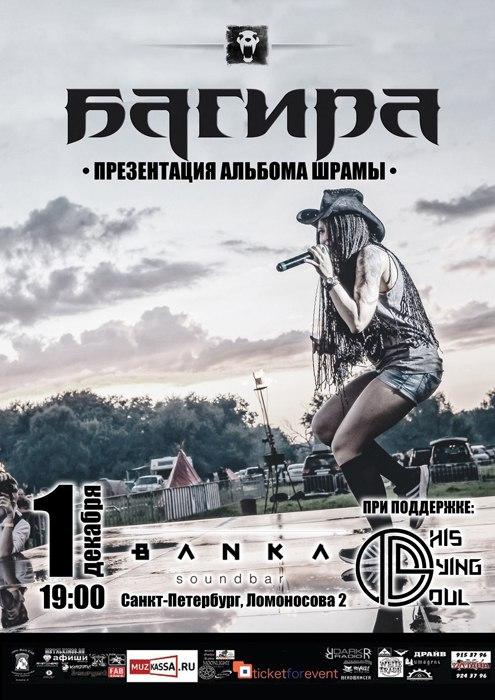 Группа Багира презентует альбом 'Шрамы' в Петербурге (01.12)