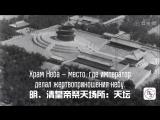 В 1932 году, английский кинооператор снял на камеру Пекин с борта самолета.