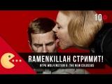 Wolfenstein II: The New Colossus - RamenKillah стримит!