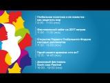 Всемирный фестиваль молодежи и студентов: день 1