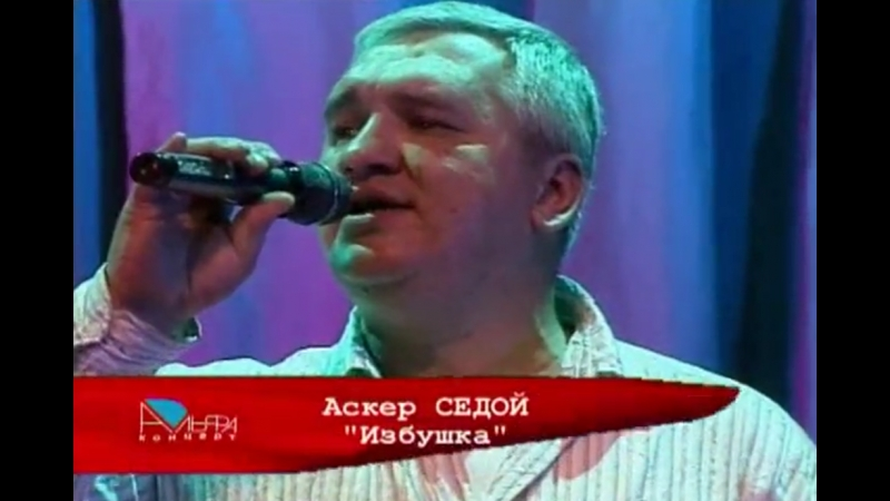 АСКЕР СЕДОЙ ОСТРОВ СКАЧАТЬ БЕСПЛАТНО