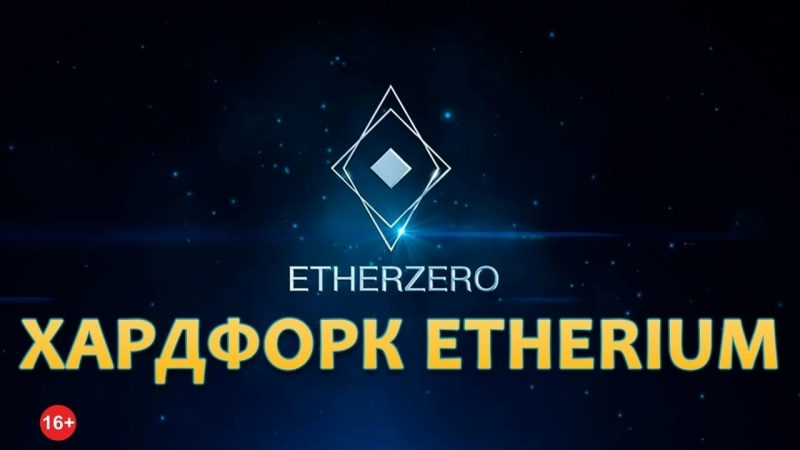 Форекс и рынки • Хардфорк, появление EtherZero, JFD Brokers купил ACON, ФинКом принял Capital Level