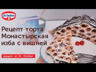 Рецепт блинного торта Монастырская изба с вишней   Dr. Oetker