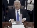 Молния Трамп подписал указ о военной помощи Украине!