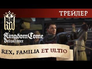 Kingdom Come: Deliverance — Король, семья и месть