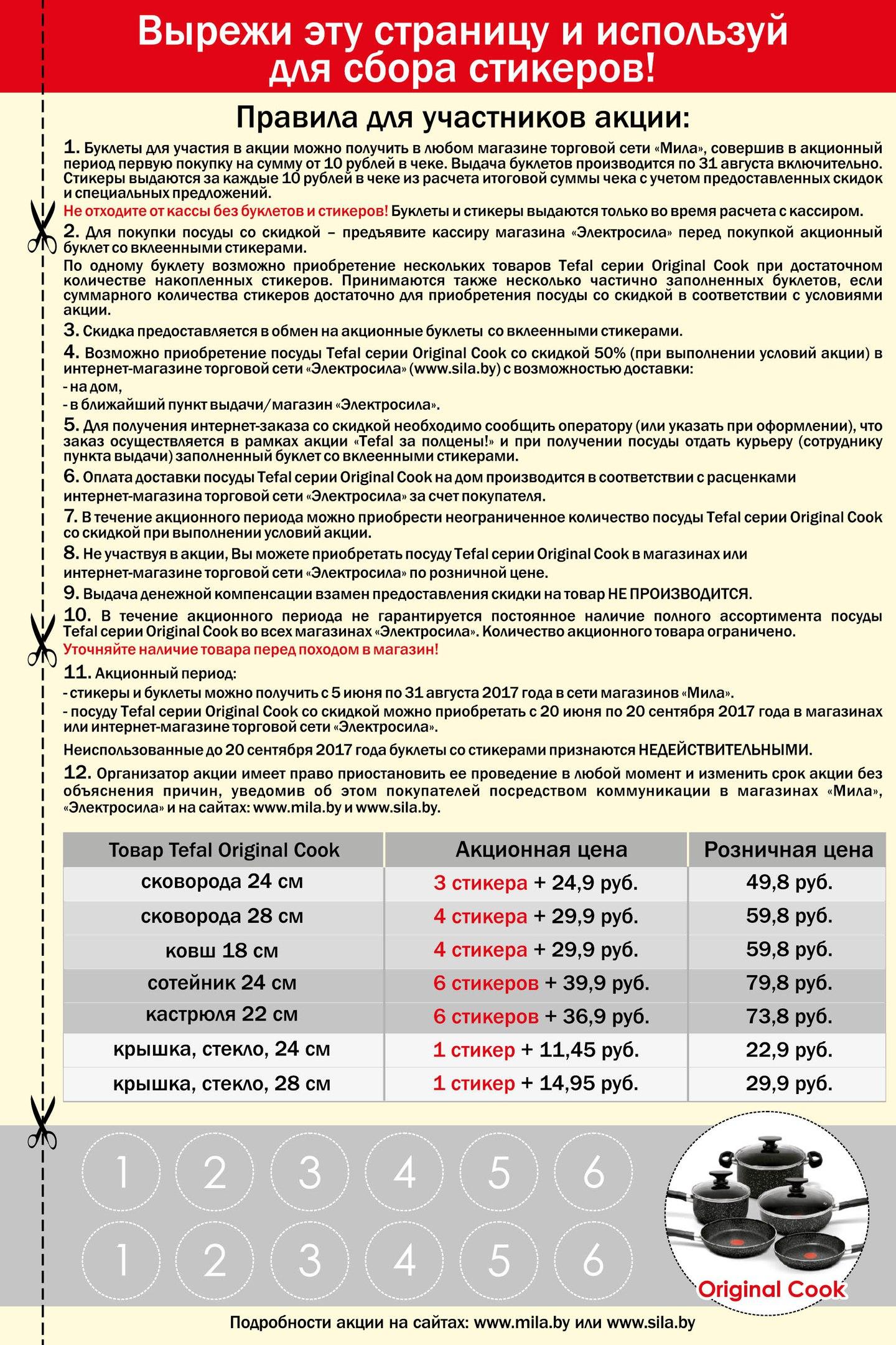 """С 16 по 30 июня новые 6 товаров в """"Миле"""" за ПОЛЦЕНЫ!"""