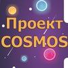 Проект COSMOS: Механика человека/ Генные Ключи