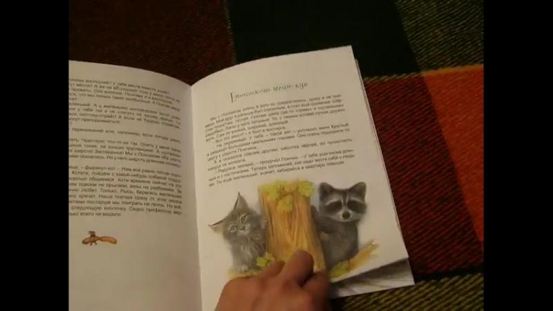 Калинина А. Рысь-Брысь, или Кошки о кошках