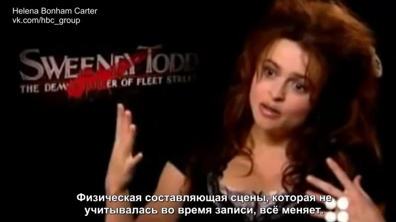 2007: Интервью в рамках промо фильма «Суини Тодд: Демон-парикмахер с Флит стрит» 2 (рус. субтитры)