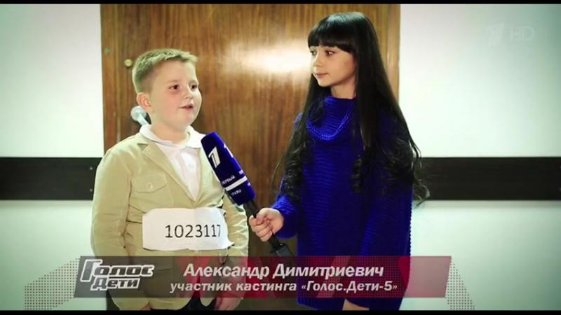 Интервью нашей ЗВЕЗДЫ 🤩 АЛЕКСАНДРА ДИМИТРИЕВИЧА на проекте голосдети5