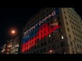 Русское световое шоу для WADA в Монреале.mp4
