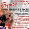 """Танцевальный клуб """"Браво""""- 20 лет вместе!"""