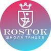 """""""РостОК"""" школа танцев Санкт-Петербург"""