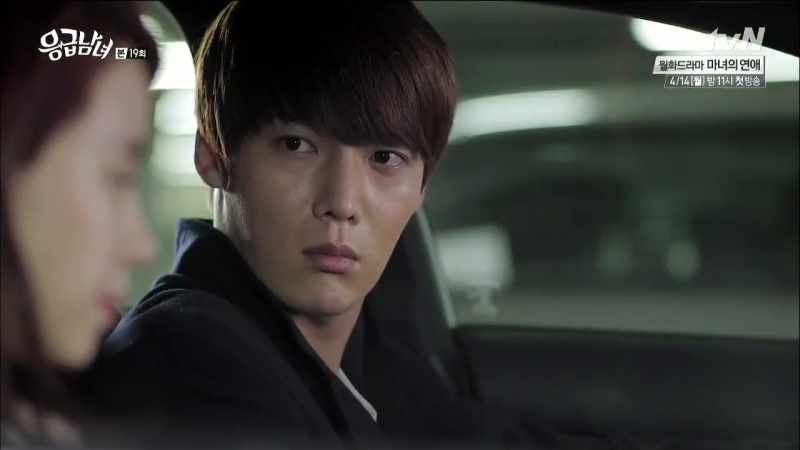 Парочка из скорой помощи/ Врачи из неотложки / Eunggeubnamnyeo / Emergency Couple [19/21]