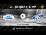 «Торос» Нефтекамск - «Буран» Воронеж