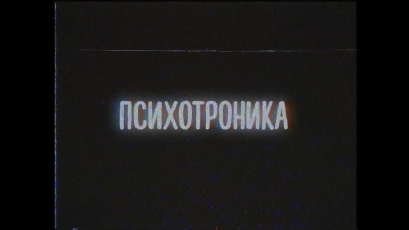 Хаски - Психотроника
